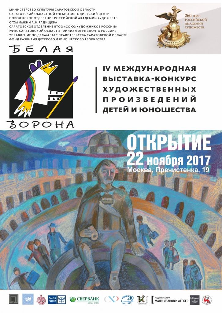 афиша выставка москва.jpg